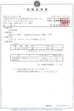 黄色ブドウ球菌試験証明書